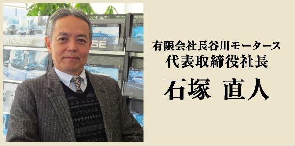 長谷川モータース 代表取締役 石塚直人